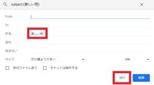 Gmailの設定4