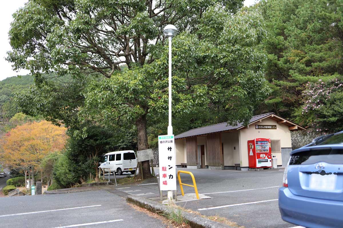 姫の沢公園の駐車場