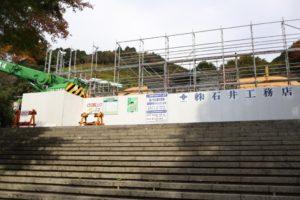 姫の沢公園の管理事務所を建設中