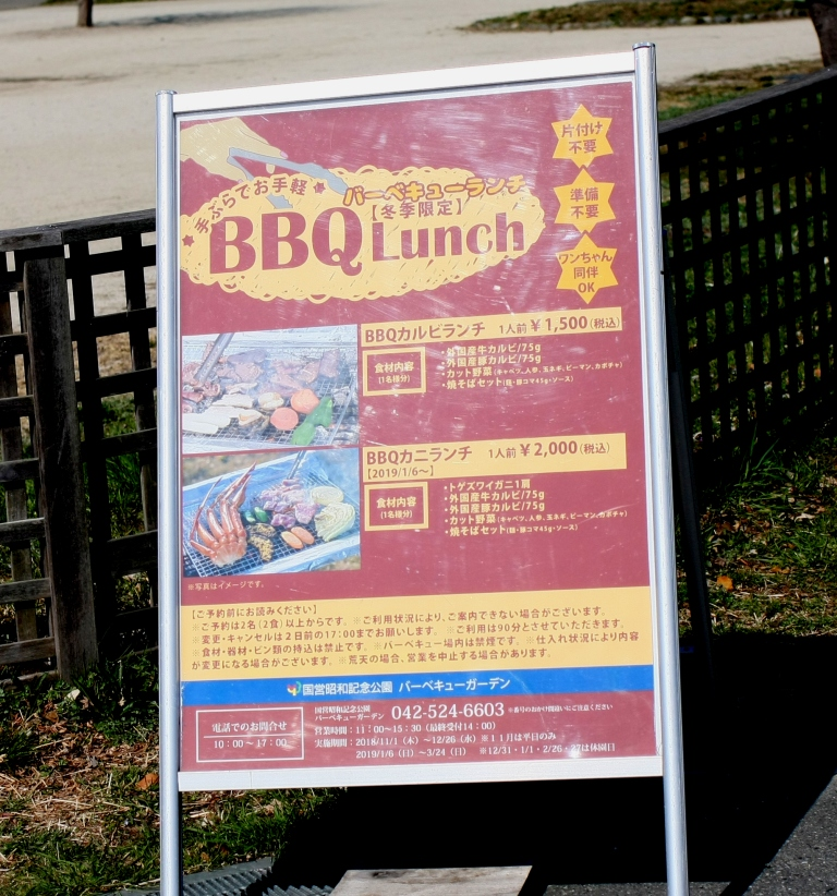 昭和記念公園のBBQ(バーベキュー)