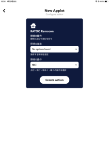 IFTTTの設定画面