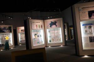 生命の星・地球博物館に展示されている巨大図鑑