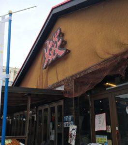 早川港の和食レストランふるはうす