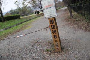 おだわら諏訪の原公園の横にある諏訪神社