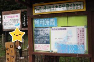 おだわら諏訪の原公園のローラーすべり台の入り口