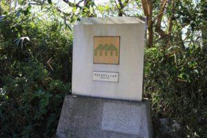 上郷森の家の第二駐車場から自然観察の森への道