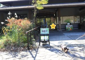 上郷森の家の自然観察センター