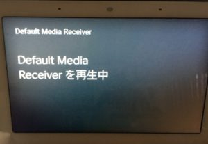 "Google Nest Hubとラズパイ(ラズベリーパイ)を連携させたときに表示される""Default Media Receiver"""