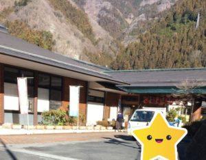 神庭オートキャンプ場の近くの遊湯館