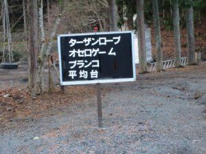 神庭オートキャンプ場のアスレチック