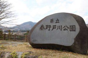 県立秦野戸川公園の入り口