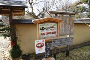 県立秦野戸川公園のレストハウス