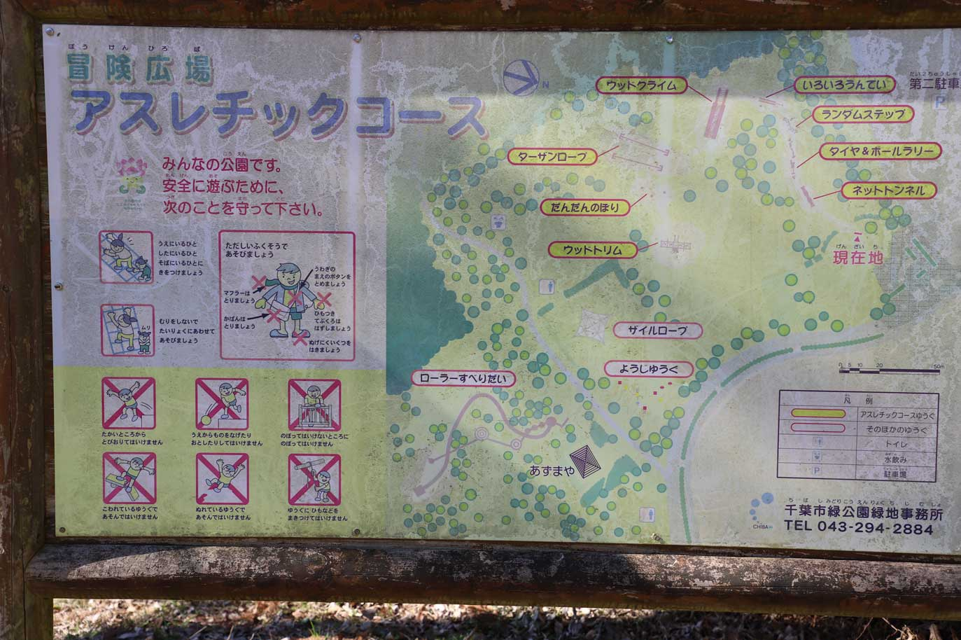 昭和の森のアスレチックコース