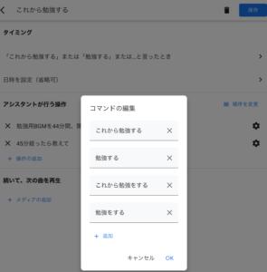 GoogleHomeアプリのコマンド設定画面