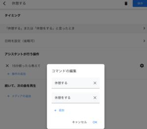 GoogleHomeアプリの設定画面
