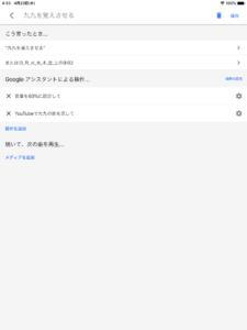 Nest HubやGoogle Homeの設定画面