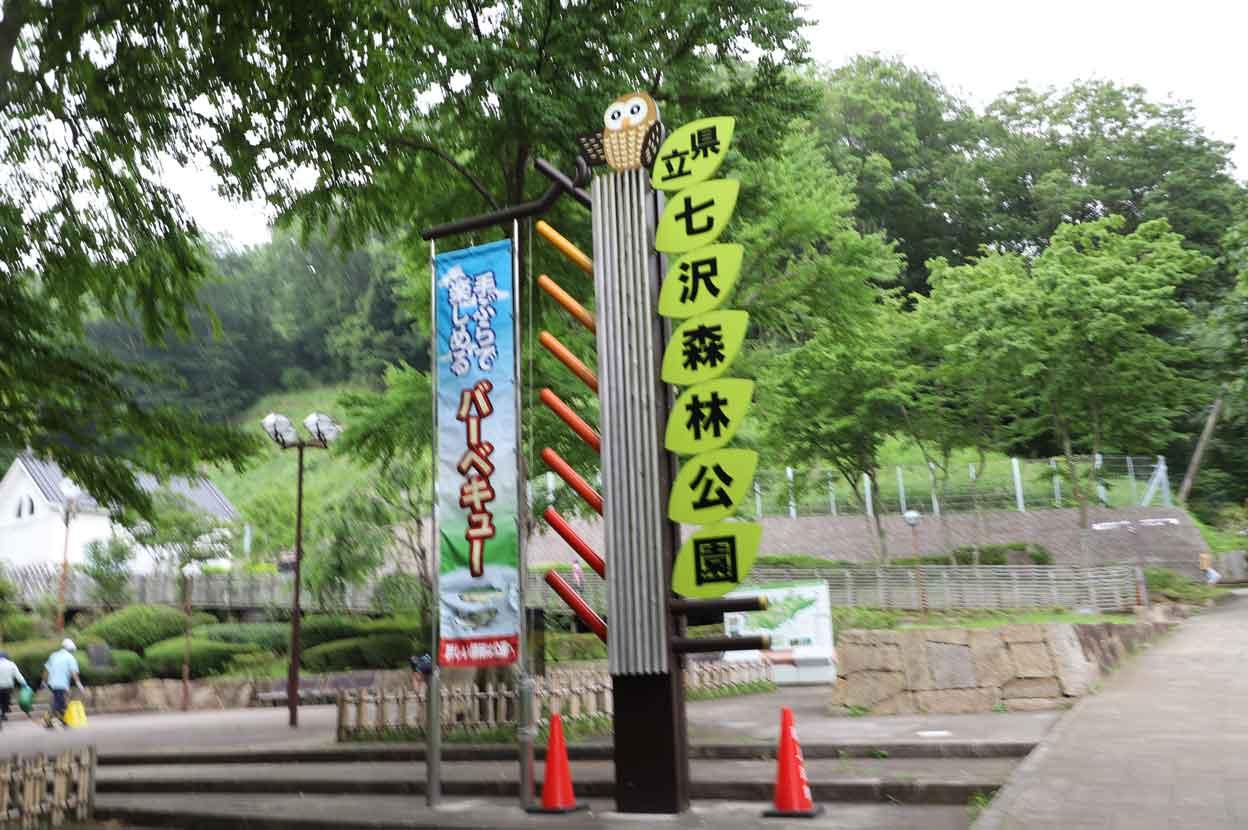 七沢森林公園のBBQ(バーベキュー)