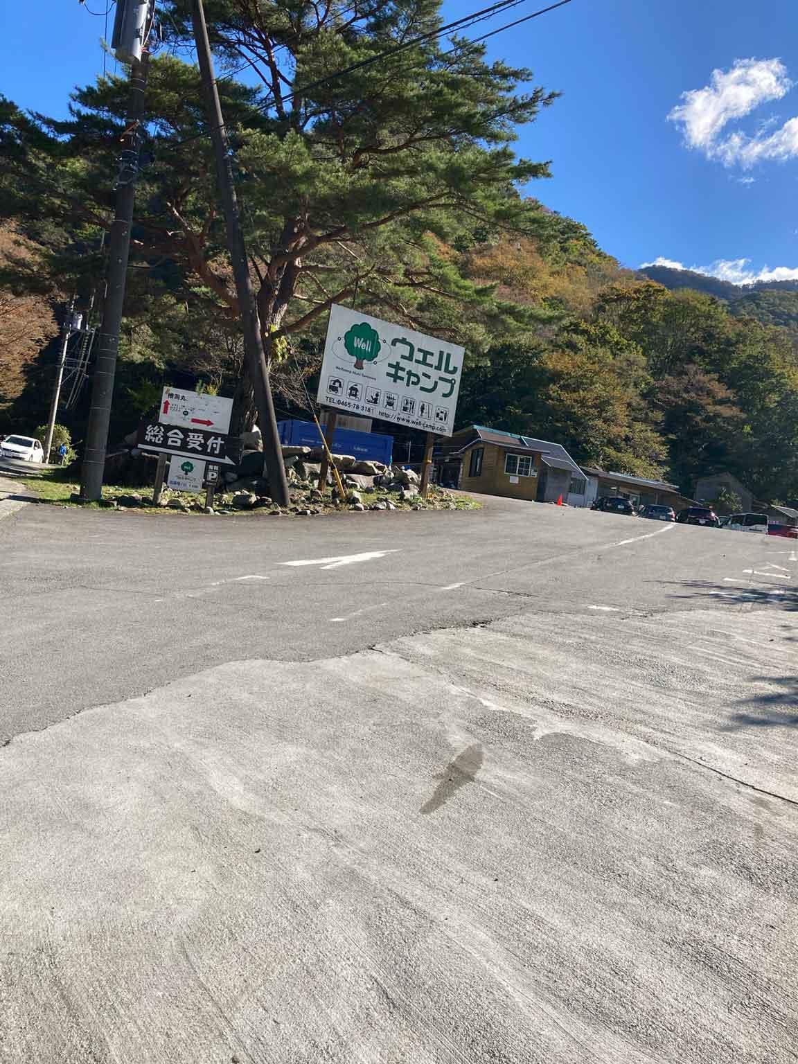 ウェルキャンプ西丹沢キャンプ場の受付