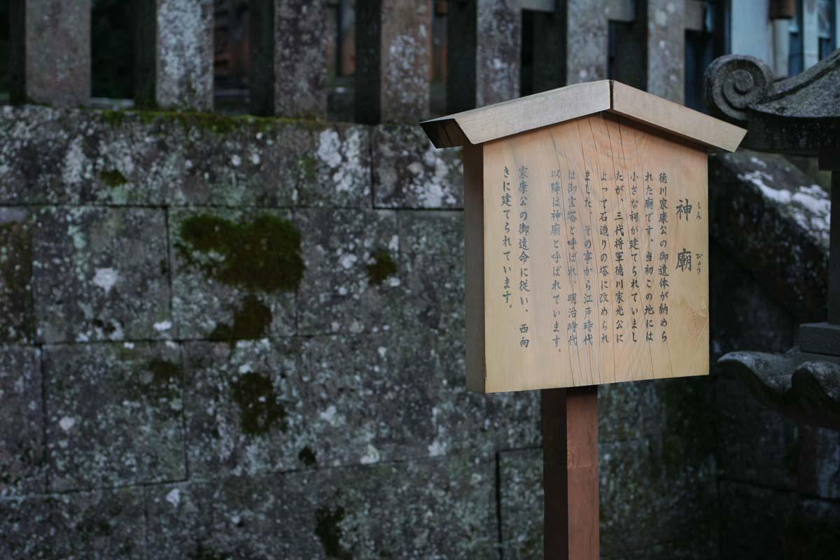 徳川家康のお墓