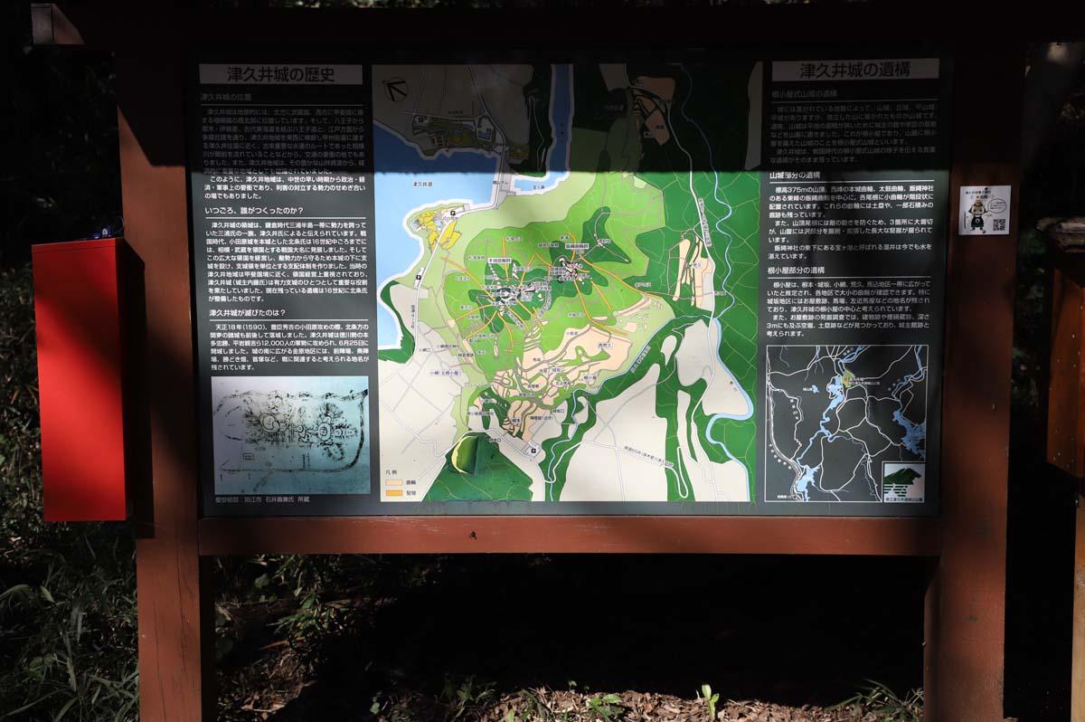 津久井湖の歴史についての案内板
