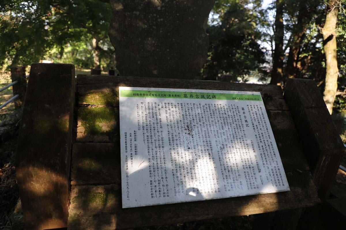築井古城の石碑